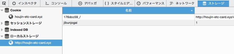 スクリーンショット 2016-04-01 13.21.50
