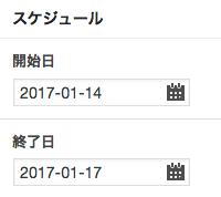 スクリーンショット 2017-01-17 16.27.21