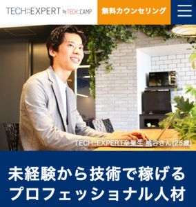tech_expartトップ