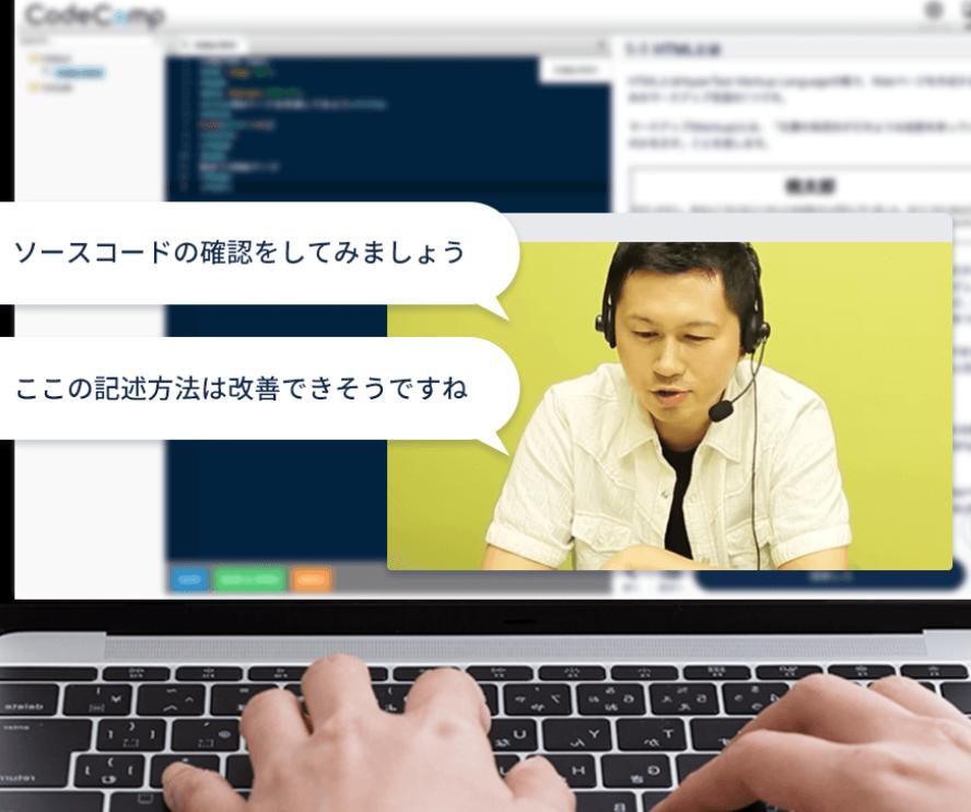 code_campトップ