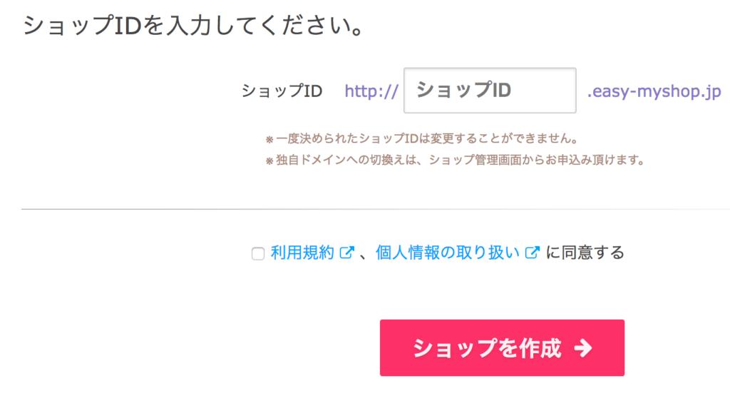 esaymyshop_ID作成