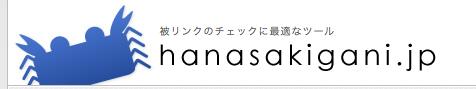 hanasakigani_thumb
