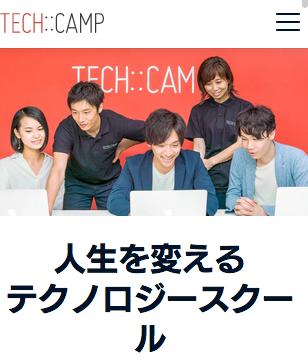 tech_campトップ
